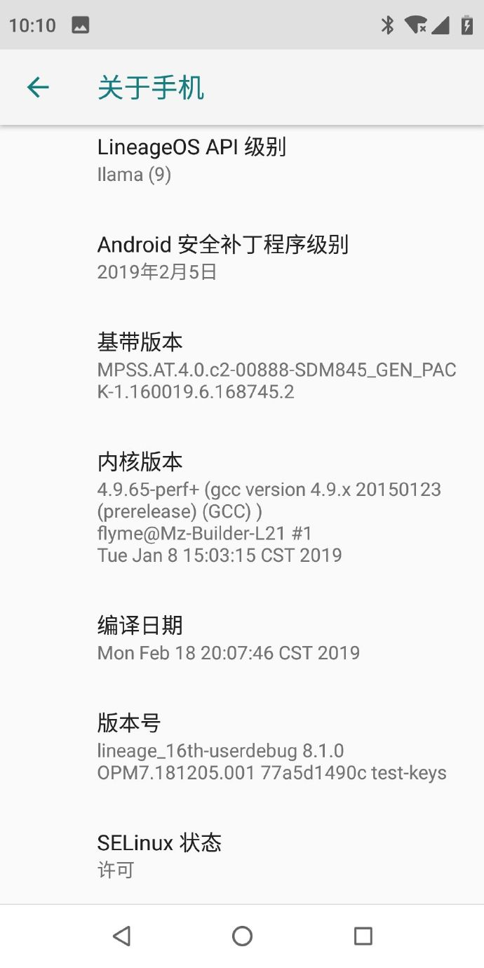 LineageOS 15.1 For 魅族16 2019-02-26